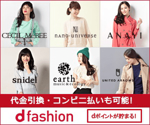 CECIL McBEE nAno univeRse ANAYI earth music&ecolozy snidel UNITED ARROWS 代金引換·コンビニ払いも可能! dfashion dポイントが貯まる!