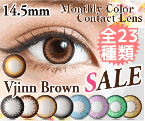 14.5mm Monthly Color Contact Lens 23 Vjinn Brown SALE