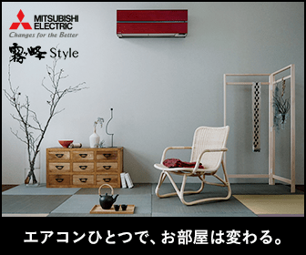 MITSUBISHI ELECTRIC Changes for the Better Style エアコンひとつで、お部屋は変わる。 DDD DDD