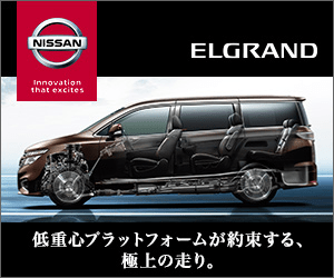 NISSAN ELGRAND Innovation that excites 低重心ブラットフォームが約束する、 極上の走り。