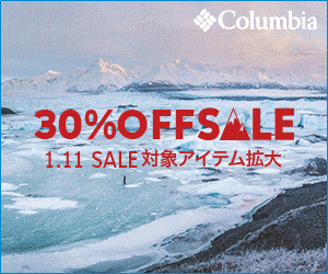 Columbia 30%OFFSALE 111 SALE対象アイテム拡大