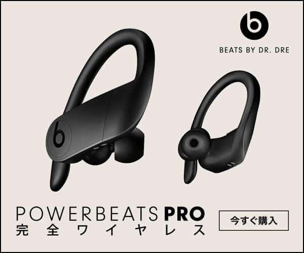 BEATS BY DR. DRE POWERBEATS PRO 完 全 ワイヤレス 今すぐ購入