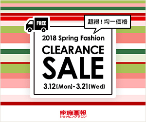 - FREE 2018 Spring Fashion CLEARANCE SALE 3.12(Mon)-3.21(wed ジョッピングサロン