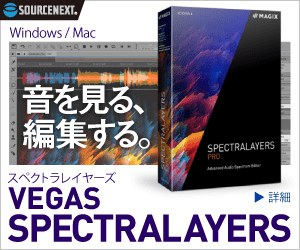 SOURCENEXT. MAGIX Windows/Mac 音を見る、 編集する。 SPECTRALAYERS PRO スペクトラレイヤーズ VEGAS SPECTRALAYERS 詳細