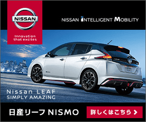 NISSAN NISSAN INTELLIGENT MOBILITY Innovation that excites NiSsan LEAF SIMPLY AMAZING 日産リーフ NISMO 詳しくはこちら>