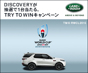 DISCOVERYが 抽選で1台当たる。 TRY TO WINキャンペーン LAND ROVER ABOVE & BEYOND TMO RWCL2015 RUCBY WORLD CUP AND