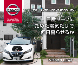 NISSAN NISSAN NTELLIGENT MOBILITY 日産リーフに ためた電気だけで 何日暮らせるか Innovation that excites er. Nissan LEAF