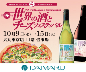 Wine for all. Al for fum - Na sideで配- 世界の酒と 96 World Liquor &Cheese Festival 96 チズテル 10月9日(水)→15日(火) 大丸東京店 11階 催事場 TPY TRY PHOTAGE DAIMARU