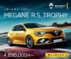 RENAULT メガーヌ R.S.トロフィー Faion for ie MEGANE R.S. TROPHY MEGANERS 4,890,000円~ 詳しくはこちら>