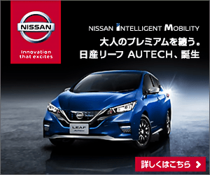 NISSAN NISSAN INTELLIGENT MOBILITY 大人のプレミアムを纏う。 日産リーフ AUTECH、誕生 Innovation that excites LEAF 詳しくはこちら >
