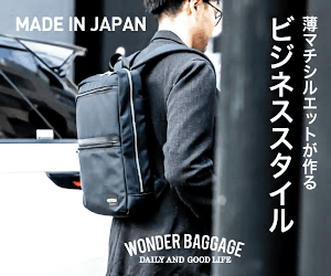 MADE IN JAPAN WONDER BAGGAGE DAILY AND GOOD LIPE 薄マチシルエットが作る ビジネススタイル