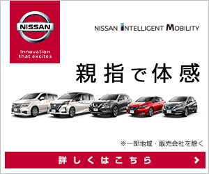 NISSAN NISSAN INTELLIGENT MOBILITY Innovation that excites 親指で体感 ※一部 地域·販売会社を除く 詳しくはこち 5
