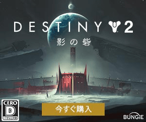 DESTINY V2 影の砦 CERO 今すぐ購入 D BUNGIE