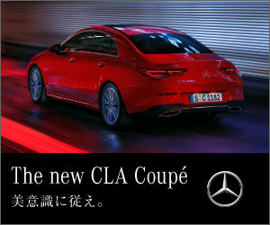 S C1182 The new CLA Coupé 美意識に従え。