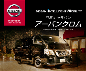 NISSAN NISSAN INTELLIGENT MOBILITY 日産キャラバン アーバンクロム Innovation that excites Premium GX urban CHROME