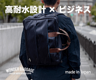 高耐水設計×ビジネス WONDER BAGGAGE DAILY AND GOo LIYE made in Japan