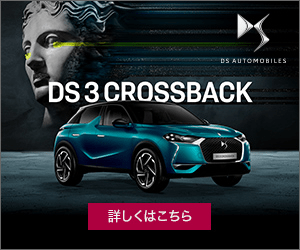 DS AUTOMOBILES DS 3CROSSBACK 詳しくはこちら