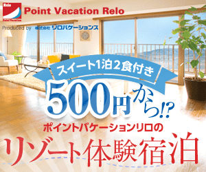Point Vacation Relo Prodiby リロバケーションス スイート1泊2食付き 500円ら リゾート体験宿泊 ポイントパケーションリロの