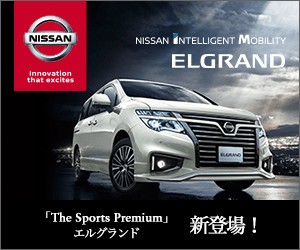 NISSAN NISSAN INTELLIGENT MOBILITY ELGRAND Innovation that excites 「The Sports Premium」 エルグランド 新登場!