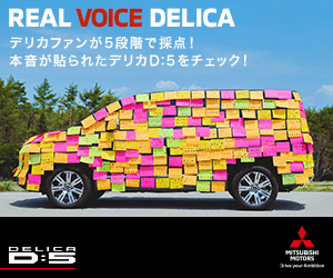 REAL VOICE DELICA デリカファンが5段階で採点! 本音が貼られたデリカD:5をチェック! ロELIICA MTSUBSHI DS MOTORS