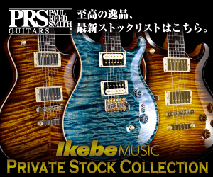 至高の逸品、 最新ストックリストはこちら。 PRSL REED SMITH GUITARS kebeMUsic PRIVATE STOCK COLLECTION