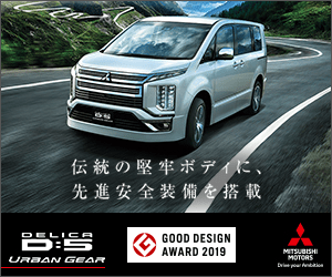 伝統の堅牢ボディに、 先進安全装備を搭載 DELICA D:S GOOD DESIGN AWARD 2019 MITSUBISHIL MOTORS URBAN GEAR