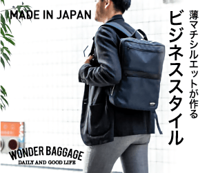 MADE IN JAPAN WONDER BAGGAGE DAILY AND G0OD LIFE 「薄マチシルエットが作る ビジネススタイル