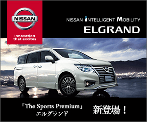 NISSAN NISSAN INTELLIGENT MOBILITY ELGRAND Innovation that excites E 「The Sports Premium」 エルグランド 新登場!