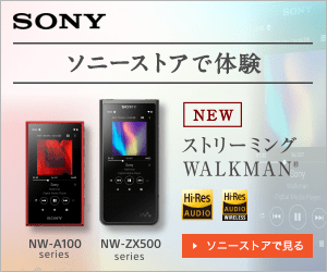 SONY SONY ソニーストアで体験 NEW ストリーミング WALKMAN ony Hi-Res HiRes AUDIO AUDIO II w.ISS NW-ZX500 ト ソニーストアで見る NW-A100 series series