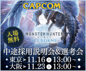 CAPCOM 入場 MONSTER HUNTER ICEBORNE woRLD & 11.16 13:00 11.23 13:00