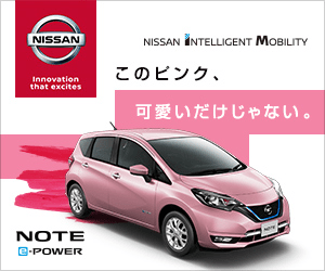 NISSAN NISSAN INTELLIGENT MOBILITY このピンク、 Innovation that excites 可愛いだけじゃない。 NOTE 回-POWER
