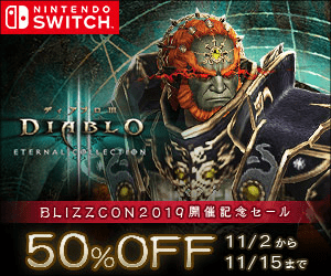 NINTENDO CSWITCH DIASLC ETERNAL - BLIZZCON2019 50%OFF 1/15 11/2から