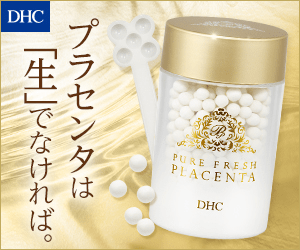 e DHC PURE FRESH PLACENTA DHC A プラセンタは 「生」でなければ。