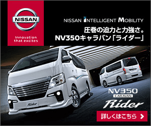 NISSAN NISSAN INTELLIGENT MOBILITY 圧巻の迫力と力強さ。 NV350キャラバン「ライダー」 Innovation that excites NV350 CARAWAN Rider ider 詳しくはこちら >