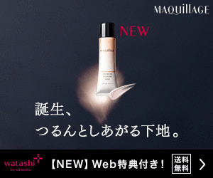 MAQUILLAGE NEW 誕生、 つるんとしあがる下地。 送料 |無料 【NEW】 Web特典付き! watashi by shise