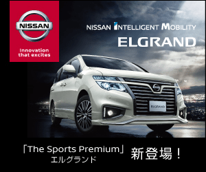 NISSAN INTELLIGENT MOBILITY ELGRAND NISSAN Innovation that excites ELCRAND 「The Sports Premium」 新登場! エルグランド