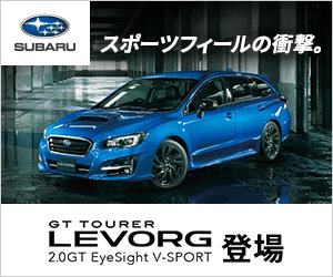 スポーツフィールの衝撃。 SUBARU GT TOURER LEVORG 20GT EyeSight V-SPORT 登場