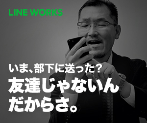 LINE WORKS いま、部下に送った? 友達じゃないん だからさ。