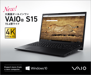 New! 大画菌オールインワン VAIO 15.6型ワイド S15 4K Ultra HD Expect more from anew computer. Windows 10 VAIO