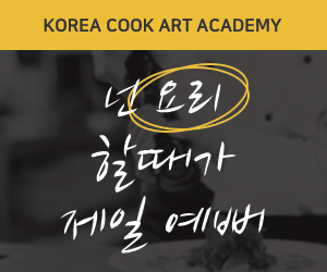 KOREA COOK ART ACADEMY 7angt