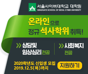 GRADUATE SCHOOL OF SEOUL CYBER UNIVERSITY »BER 2020 2019.12.5()