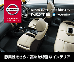 NISSAN NISSAN INTELLIGENT MOBILITY NOTÉ e-POWER Innovation that excites 静粛性をさらに高めた特別なインテリア
