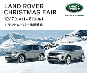 LAND ROVER CHRISTMAS FAIR LAND ROVER ABOVE & BEYOND 12/7 (SAT) - 8 [SUN] > ランドローバー横浜港北
