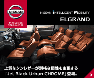 NISSAN NISSAN INTELLIGENT MOBILITY ELGRAND Innovation that excites 上質なタンレザーが別格な個性を主張する 「Jet Black Urban CHROME」登場。