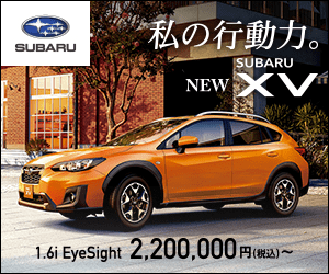 私の行動力。 SUBARU SUBARU NEWXV 1.66 EyeSight 2,200,000円(税込)~