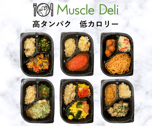 Muscle Deli 高タンパク 低カロリー