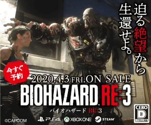今すぐ 子約 202043 FRI.ON SALE, BIOHAZARD RE3 CERO バイオハザード 3 D Pra O XBCXONE STEAM CCAPCOM 迫る(『から