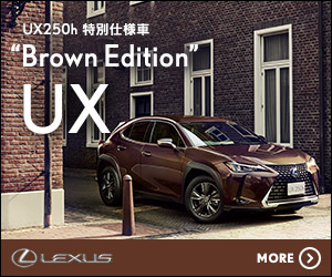 "UX250h 特別仕様車 ""Brown Edition UxE UX. OLEXUS O MORE"