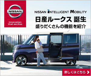 NISSAN NISSAN INTELLIGENT MOBILITY 日産ルークス 誕生 盛りだくさんの機能を紹介 nnovation that excites 詳しくはこちら