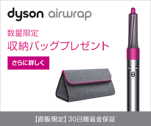 dyson airurap 数量限定 収納バッグプレゼント さらに詳しく 【直販限定】30日間返金保証
